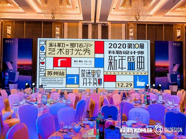 苏城初雪·YU科勒第十届设计师新年盛典